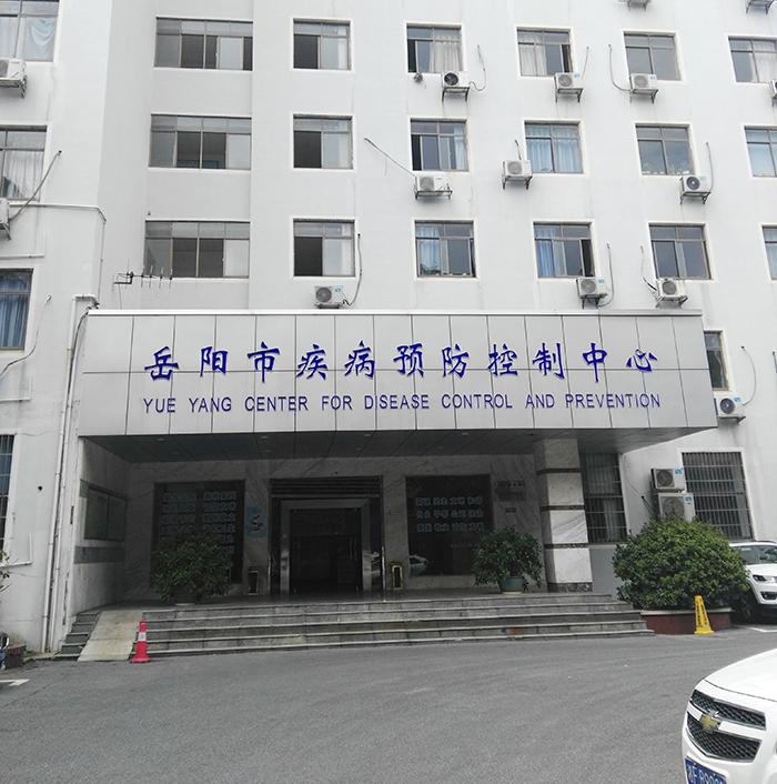 岳阳市疾病预防控制中心