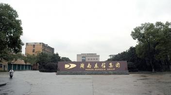 湖南东信集团