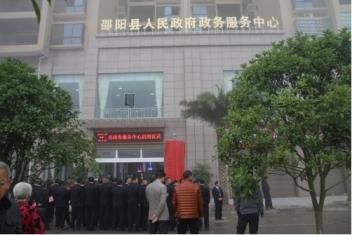 邵阳县人民政府服务中心