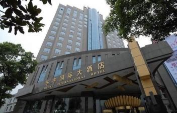 华宇国际大酒店