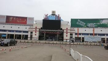 益阳火车站