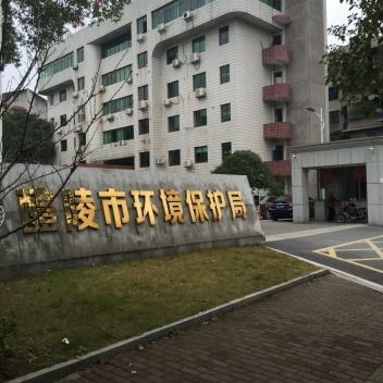醴陵市环境保护局
