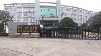 长沙市公安局