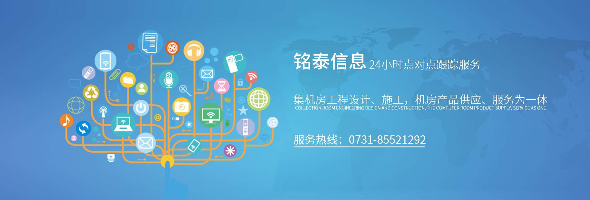 湖南铭泰信息科技有限公司